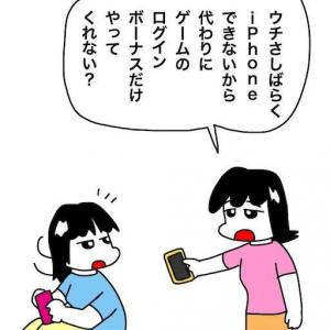 No.2109 視力が落ちてiPhoneができなくなったので代わりに姉にやってもらう妹