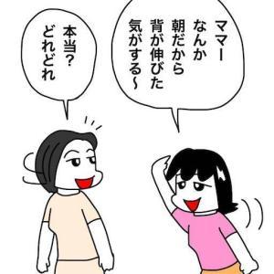 No.2110 次女の成長をギュ〜で確認する母娘達