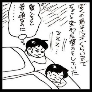 過去漫画 弟の特殊な寝方、こんな寝方する人いますか?