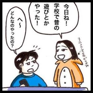 過去漫画 次女が小学生の時に学校で教わった昔の遊び