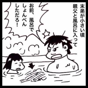 過去漫画 お風呂でおしっこして激怒する親父