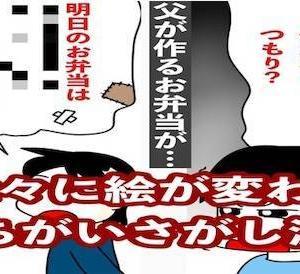 新感覚漫画!まちがいさがし&アハ体験・父が作る娘のお弁当とは?