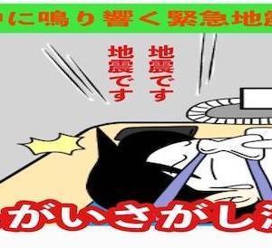 まちがいさがし漫画・真夜中に鳴り響く緊急地震速報のリアルガチ恐怖