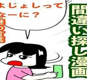 """間違い探し漫画・プールカードに書いた謎の言葉""""よじょし""""とは何か?"""