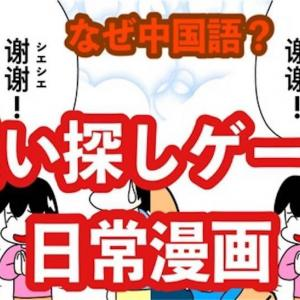 読んで遊べて脳トレできる動画・なぜか中国語でお礼を言う天然次女