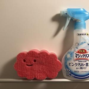 風呂掃除にオススメ★最強スポンジ&洗剤!時短で汚れが落ちる~