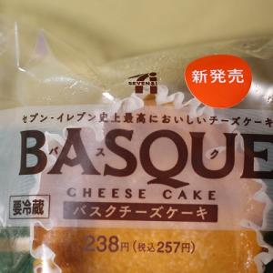 セブン新商品◆史上最高においしいチーズケーキ!しっとり濃厚~♪