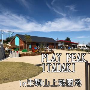 国内最大級★Newボーネルンドプロデュースのあそび場「ITADAKI」へ行ってきた!