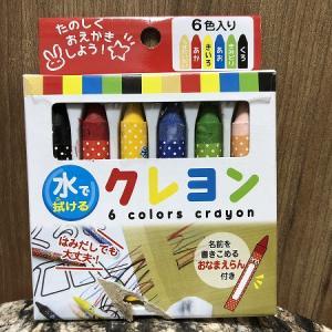 セリア◆水で拭けるクレヨン!発色も良く描きやすくて108円!