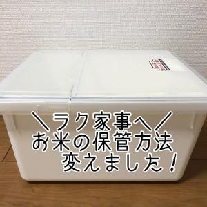 ラク家事◆お米の保管方法、変えました!何度も入れ替えない。