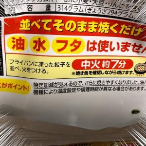 史上最高★簡単に焼ける冷凍餃子!大阪王将の羽根つき餃子、すごすぎ!