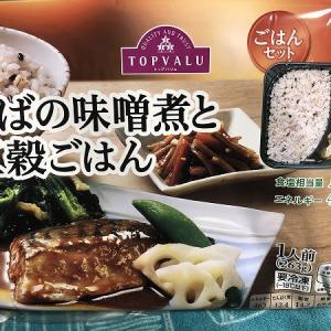 トップバリュ◆CMの冷凍食品ごはんセットがスゴい!