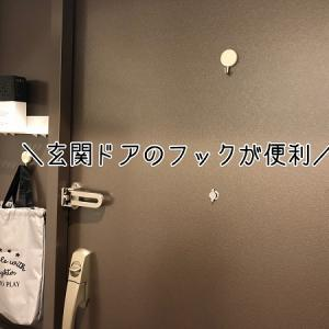 無印の愛用品◆玄関にあると最高に便利なモノ!