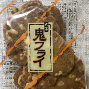 スーパーで買える美味しいお菓子★鬼フライ!甘じょっぱくて止まらない!おすすめ♪