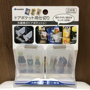 SNSで話題★もう倒れない!セリア「ドアポケット用仕切り」で冷蔵庫をスッキリ収納!