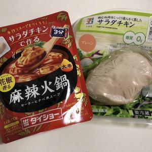 外出自粛コンビニフード◆セブンのサラダチキンが柔らかくなる美味スープ!