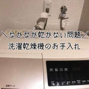 洗濯乾燥機◆乾きにくくなってきた!が解決した方法!