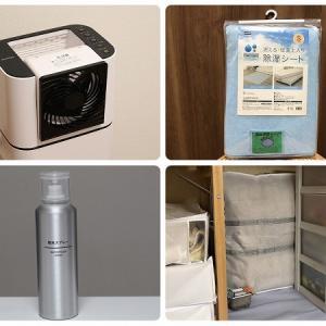 おすすめ★除湿アイテム&湿気対策法!梅雨前に対策を♪