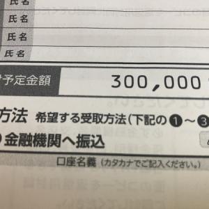 やっと特別定額給付金◆わが家の使い道…