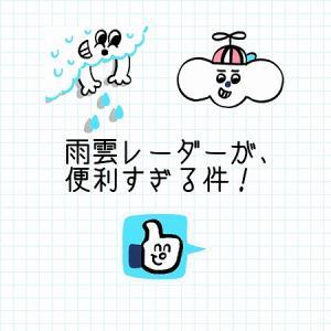 CMの雨雲レーダー便利すぎ★子連れにありがたい!