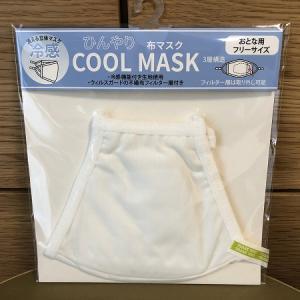 この冷感マスクは快適★しかも、ウィルスガード付き!