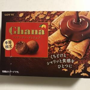 私、ヤバすぎ◆季節限定チョコを買って…