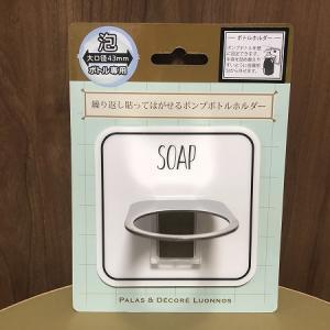 使い勝手も最高★浴室の壁掛け便利品で快適生活!