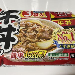 子供が喜ぶ冷凍食品◆すき家の牛丼がめちゃ使える!
