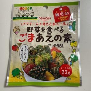 リピ買い◆子供が野菜を食べる無添加の1品!