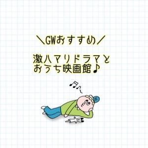 GWおすすめ★激ハマりドラマ!おうち映画館。3歳の好きな映画…