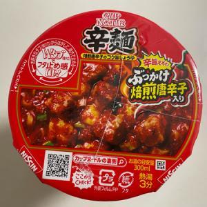 カップヌードル新商品★好みすぎる辛麺!