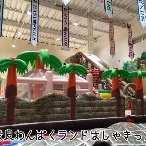 GWおすすめ★屋内巨大エア遊具テーマパーク!