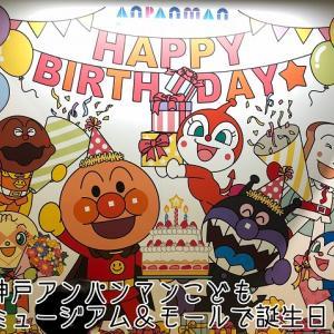 超おすすめ◆アンパンマンミュージアムは誕生日特典が満載すぎた!