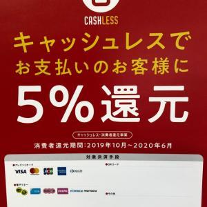 キャッシュレス決済使用できます!5%還元! と、同時にトヨタ・ダイハツ・スバルスマートキーを特別価格で限定販売します!