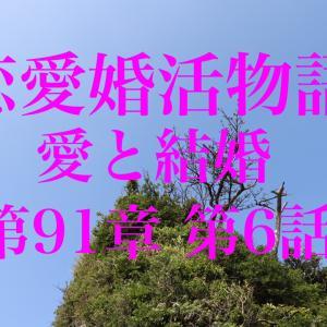 恋愛婚活物語 第91章 愛と結婚 第6話&結婚への近道 婚活塾&ストレス解消車中泊の旅!