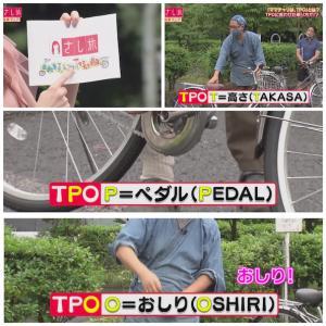 NHK さし旅 「自転車マニアとレッツゴー!ママチャリ最強ツアー」