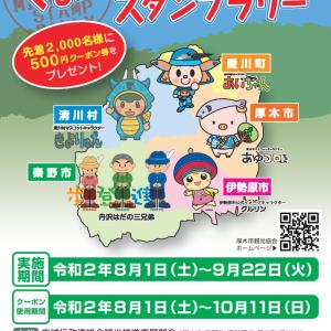 今年は2度めの開催!ぐるっと丹沢・大山×宮ケ瀬スタンプラリー