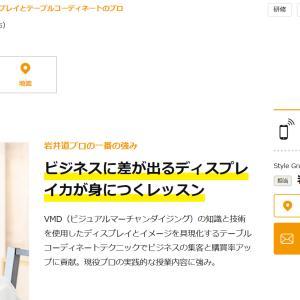 【ご報告】マイベストプロ神戸に専門家としてご登録いただきました