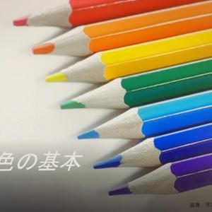 色と素材を学ぶ
