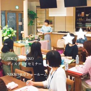 【ご報告】NIKKOxJDCAスペシャルセミナー(東京)最終回 ディスプレイセミナー