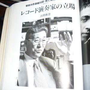 JBLオーデイオ** 菅野 沖彦氏と、出原 真澄氏の対談!