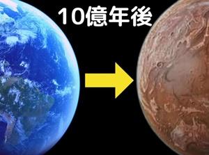 地球の新たな謎判明!意外と知らない私たちが住む惑星の真実