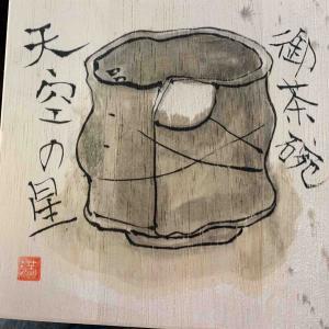 御茶碗の箱書き