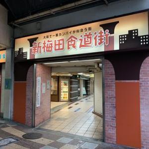朝から新梅田食道街をうろうろする