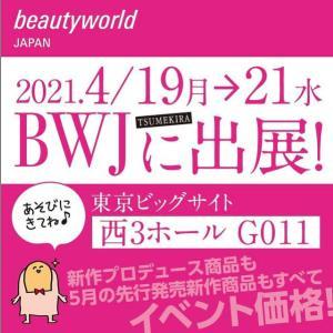 19日からの Beauty World Japan 2021 に出展いたします。