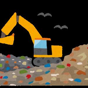 ゴミ埋立処分場 で感じたコト