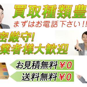 【西武池袋線 石神井公園】周辺にお住まいの方でインクトナーを売るなら【高価買取】ワールドエコーへ