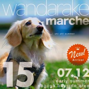 wandarke 15 出店いたします。