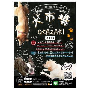 犬市場 in OKAZAKI に出店します。