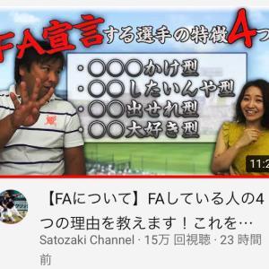 【朗報】YouTuber里崎さん、成功する